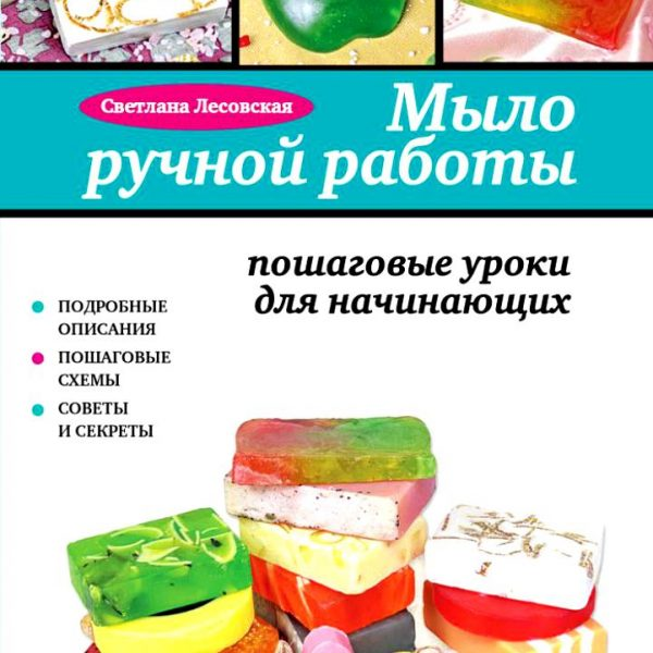 """Книга """"Мыло ручной работы: пошаговые уроки для начинающих"""" С.Лесовская"""