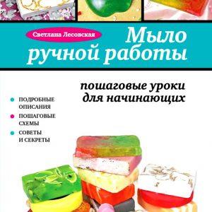 Книги по мыловарению и домашней косметике