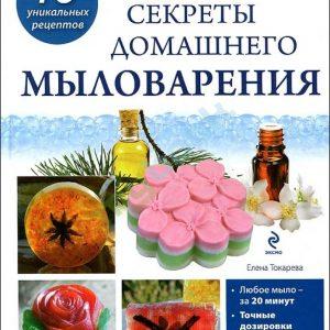 """Книга """"Секреты домашнего мыловарения"""" Е. Токарева"""